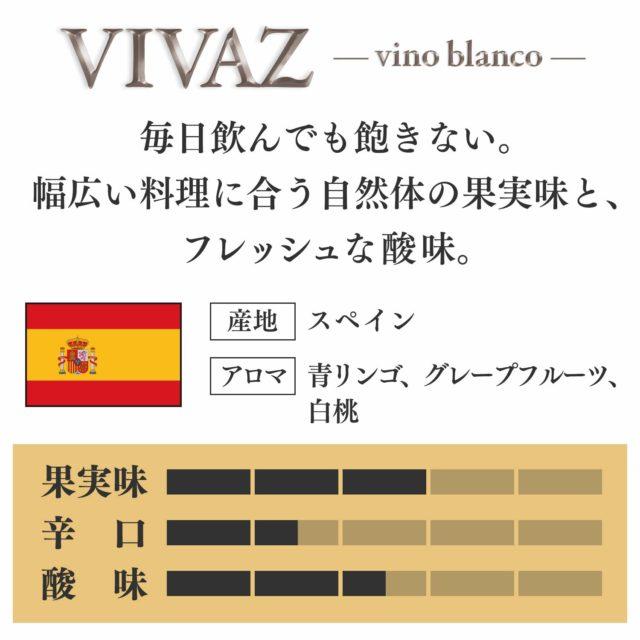 VIVAZ白ワイン