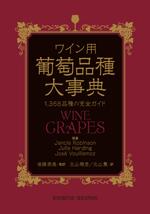葡萄品種大事典