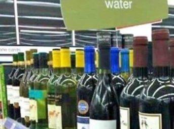 ワインは水