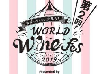 ワールドワインフェス2019