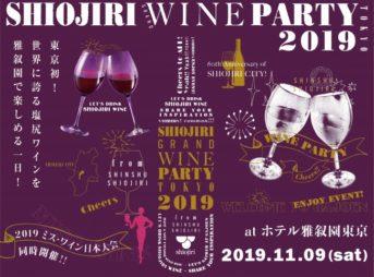 塩尻グランドワインパーティー