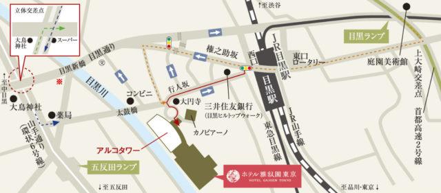 ホテル雅叙園東京へのアクセス