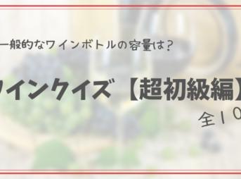 ワインクイズ超初級編
