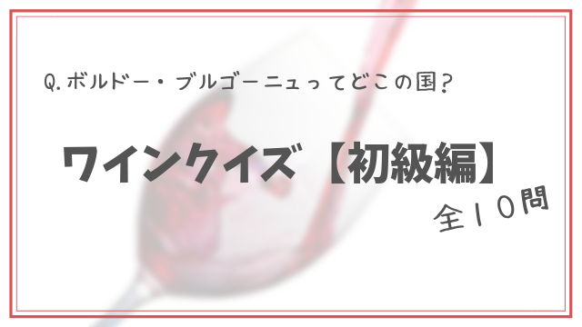 ワインクイズ初級編