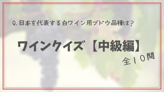 ワインクイズ中級編