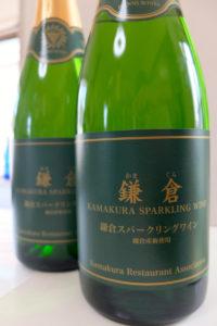 鎌倉スパークリングワイン