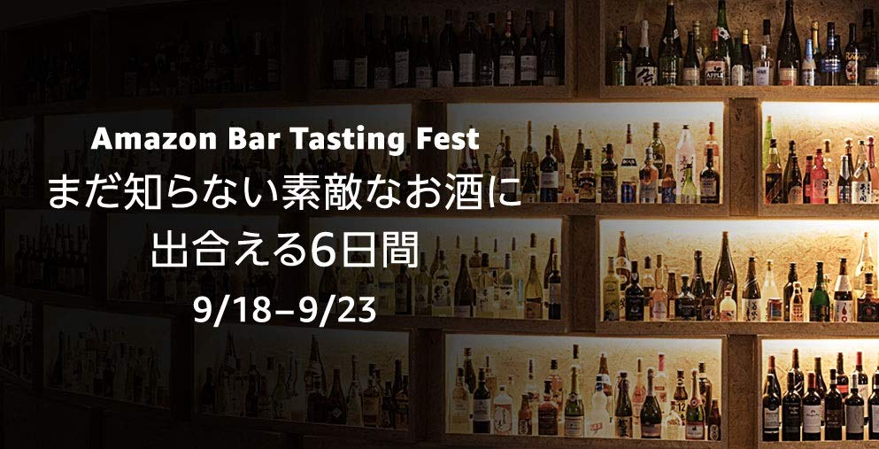 Amazon Bar Tasting Fest