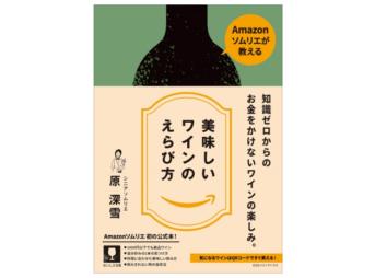 Amazonソムリエが教える 美味しいワインのえらび方