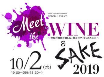 Meet the WINE & SAKE