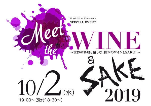 Meet the WINE & SAKE