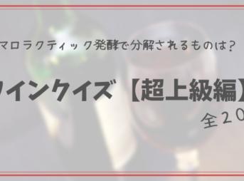ワインクイズ超上級編