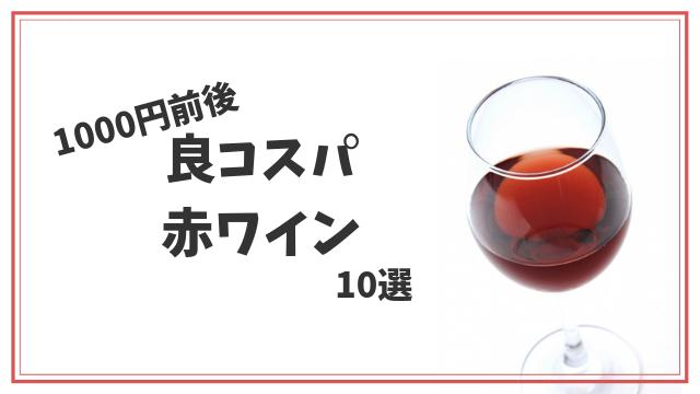 1000円前後でも美味しい良コスパのデイリー赤ワイン10選