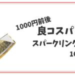 1000円前後でも美味しい良コスパのデイリースパークリングワイン10選