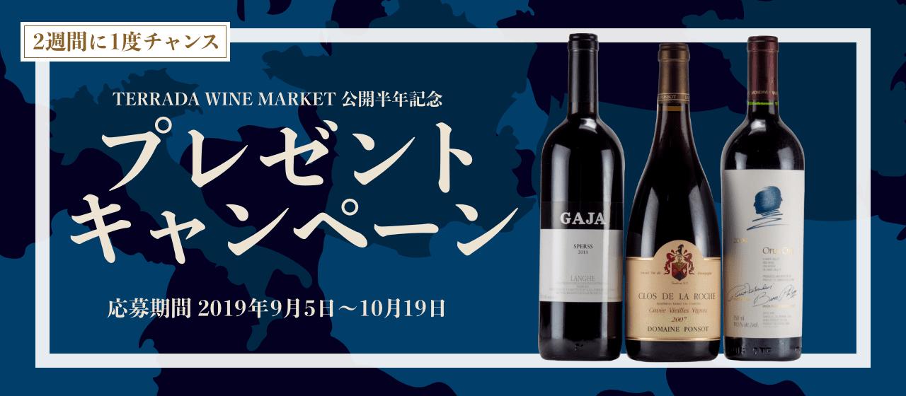 寺田倉庫 ワインプレゼント