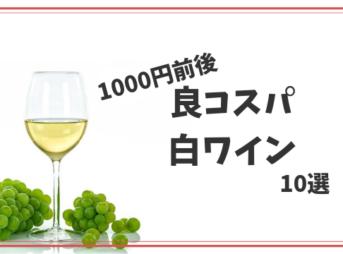 1000円前後でも美味しい良コスパのデイリー白ワイン10選